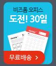 비즈폼 오피스 도전! 30일 무료배송