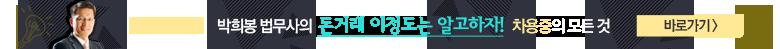 박희봉법무사_차용증_바로가기