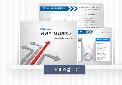 분야별 표준 신년도 사업계획서(서비스업)