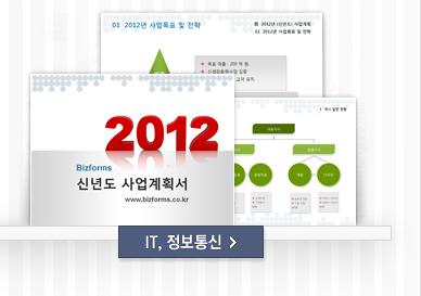분야별 표준 신년도 사업계획서(IT, 정보통신)