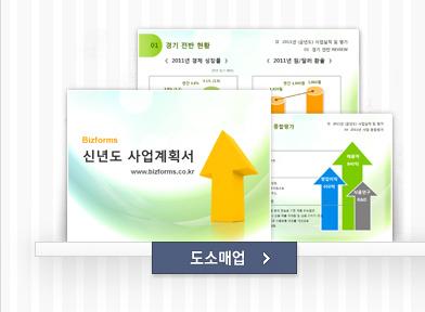 분야별 표준 신년도 사업계획서(도소매업)