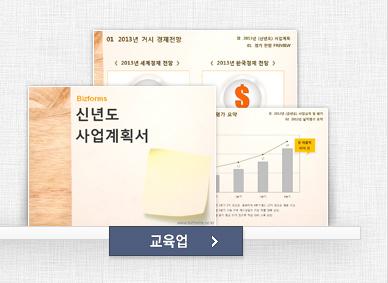 2013년 표준 신년도 사업계획서(교육업)
