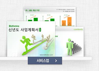 2013년 표준 신년도 사업계획서(서비스업)