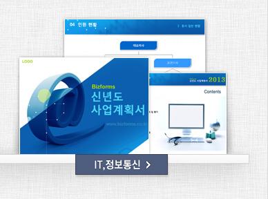 2013년 표준 신년도 사업계획서(IT,정보통신)