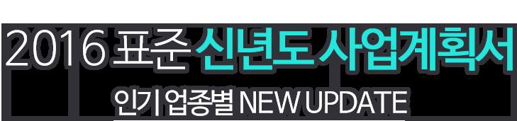 No.1 �����̾� �����ȹ�� 2016 ǥ�� �ų �����ȸ�� �α� ������ NEW UPDATE
