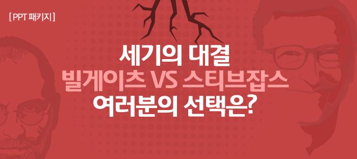 세기의 대결 빌게이츠 VS 스티브잡스 여러분의 선택은?