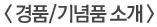 경품/기념품 소개