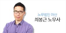 최봉근노무사