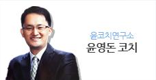 윤영돈코치