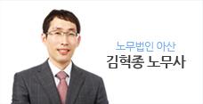 김혁종노무사
