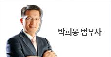 박희봉법무사