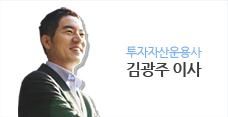김광주이사