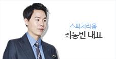 최동빈대표