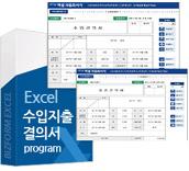 수입지출결의서 프로그램
