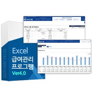Excel 급여관리 프로그램 Ver4.0