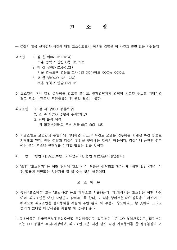 Image result for 진술서 6하원칙