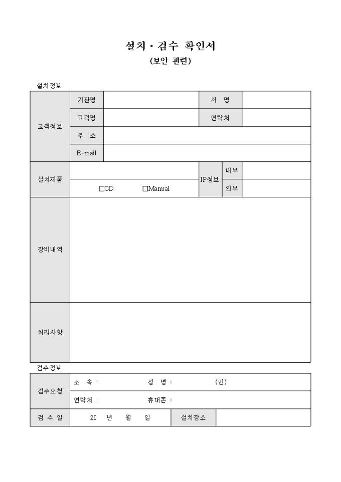 소프트웨어 완료 보고서 양식