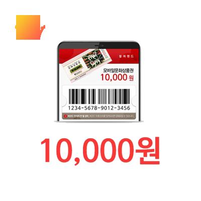 1만 원 문화상품권
