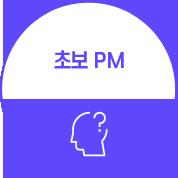 초보 PM