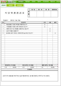 식당위생점검표