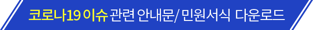 코로나19 이슈 관련 안내문/ 민원서식  다운로드