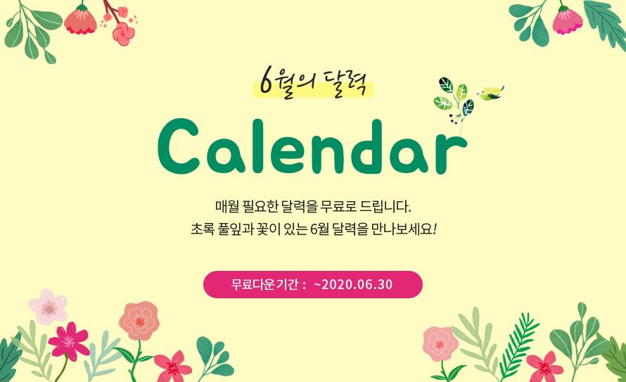 6월의 달력 Calendar 매월 필요한 달력을 무료로 드립니다. 초록 풀잎과 꽃이 있는 6월 달력을 만나보세요! 무료다운 기간  :    ~2020.06.31