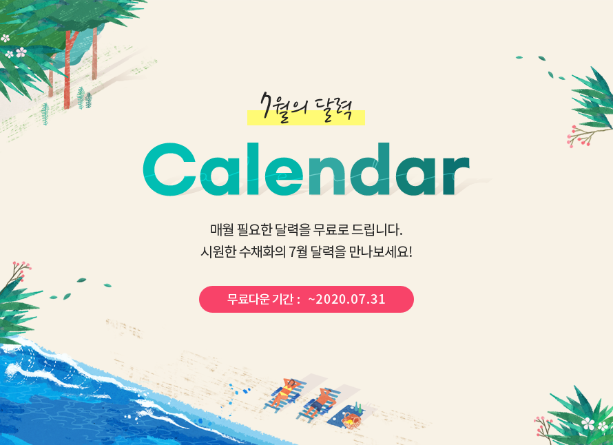 7월의 달력 Calendar 매월 필요한 달력을 무료로 드립니다. 시원한 수채화의 7월 달력을 만나보세요! 무료다운 기간:~2020.07.31
