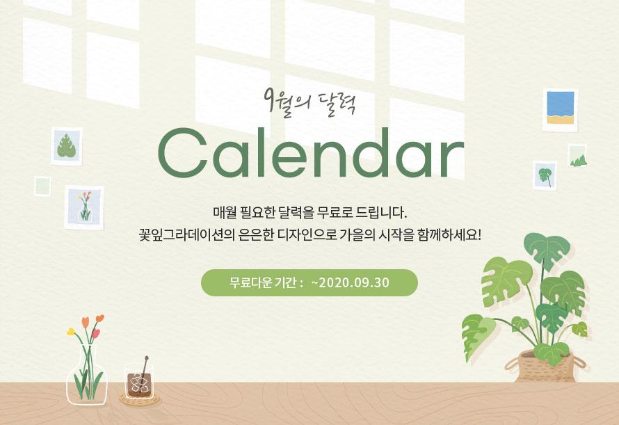9월의 달력 Calendar 매월 필요한 달력을 무료로 드립니다. 꽃잎그라데이션의 은은한 디자인으로 가을의 시작을 함께하세요! 무료다운 기간 : ~2020.09.30