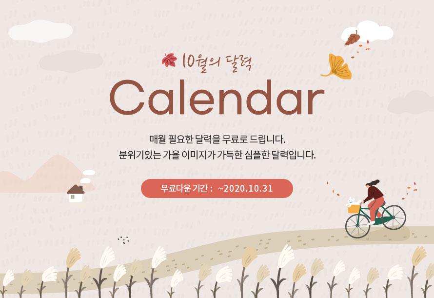 10월의 달력 Calendar 매월 필요한 달력을 무료로 드립니다. 분위기있는 가을 이미지가 가득한 심플한 달력입니다. 무료다운 기간 : ~2020.10.31