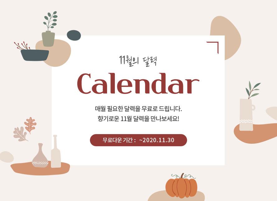 11월의 달력 Calendar 매월 필요한 달력을 무료로 드립니다. 향기로운 11월 달력을 만나보세요! 무료다운 기간 : ~2020.10.31