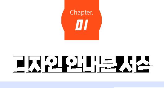 Chapter. 01 디자인 안내문 서식(회사, 학원, 아파트, 식당, 매장, 공지사항에 활용할 수 있는 안내문 입니다.)