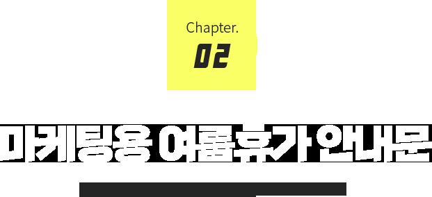 Chapter. 02 마케팅용 여름휴가 안내문(사이트 공지,배송안내,  휴가기간 안내에 활용하세요.)