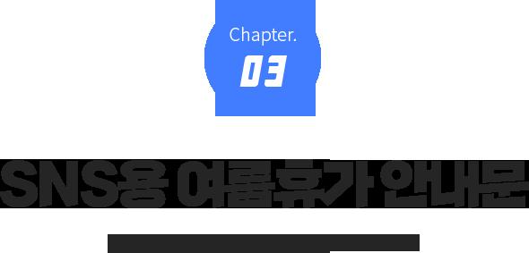 Chapter. 03 SNS용 여름휴가 안내문(SNS 공지, 문자, 카카오톡 메시지로 활용하세요.)