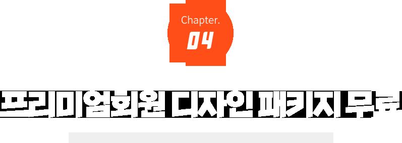 Chapter. 04 프리미엄회원 디자인 패키지 무료[프리미엄 회원이라면, 무료로 다운로드 받아가세요! (~ 2021.8.20 까지)]