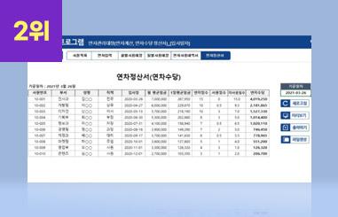 연차관리대장(연차계산, 연차수당정산서)