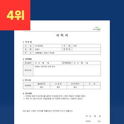 표준 사직서(작성방법 포함)