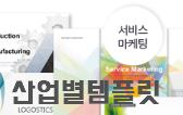 2017.5.5주 비즈니스 산업별템플릿 출시!