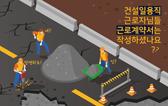 건설 일용직 근로자분들 근로계약서 작성하셨나요?