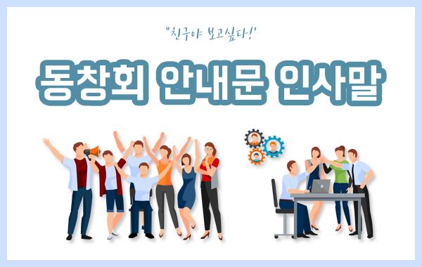 동창회 안내문/동창회 인사말 작성