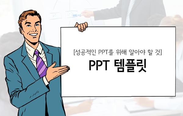 [성공적인 PPT를 위해 알아야 할 것] PPT 템플릿