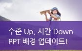 수준 Up, 시간 Down, PPT 배경 업데이트!