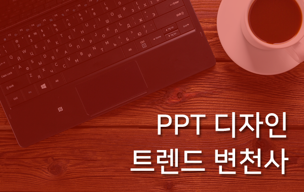 연도별 PPT 트렌드