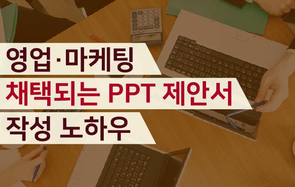 채택되는 PPT 제안서의 작성 노하우!