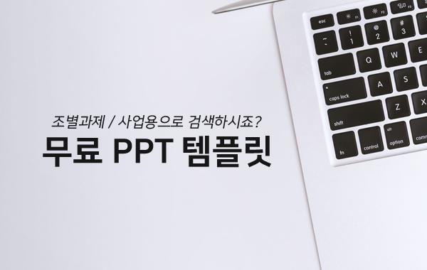 무료 PPT 템플릿 검색하시죠?