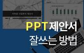 PPT 제안서 잘쓰는 방법