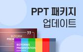 PPT 패키지 업데이트