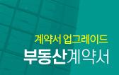 계약서업데이트-부동산계약서