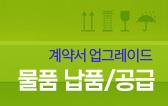 계약서업데이트-물품공급/구매계약서