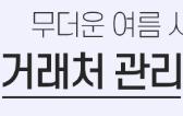2019.7.5주 거래처관리