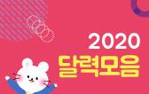 2020 달력 서식 업데이트